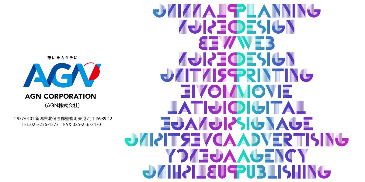 AGNコーポレーション(株式会社アートグラフィック新潟)-デザイン ...